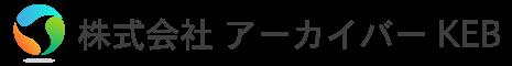 株式会社 アーカイバーKEB